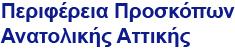 Περιφέρεια Προσκόπων Ανατολικής Αττικής